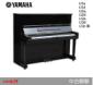 进口原装雅马哈钢琴 U1a U2a U3a U3c等